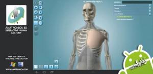 دانلود اپلیکیشن آناتومي بدن Anatomy 3D Pro – Anatronica