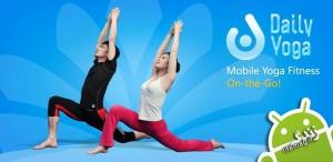 دانلود اپلیکیشن آموزش قدم به قدم يوگا Daily Yoga (All-in-One)