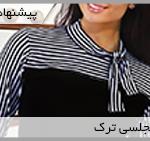 راهنمای لباس برای دختر خانم های چاق