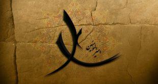 5-582fgv6_Imam-ali_parset.com_01